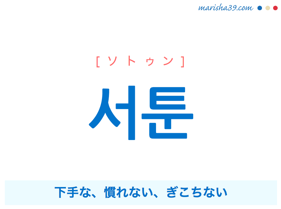 韓国語で表現 서툰 [ソトゥン] 下手な、慣れない、ぎこちない 歌詞で勉強