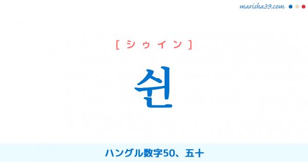 韓国語単語勉強 쉰 [シゥイン] ハングル数字50、五十 意味・活用・読み方と音声発音