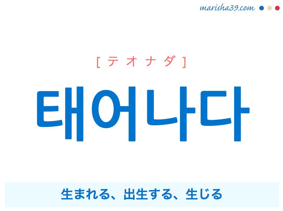 韓国語単語・ハングル 태어나다 [テオナダ] 生まれる、出生する、生じる 意味・活用・読み方と音声発音