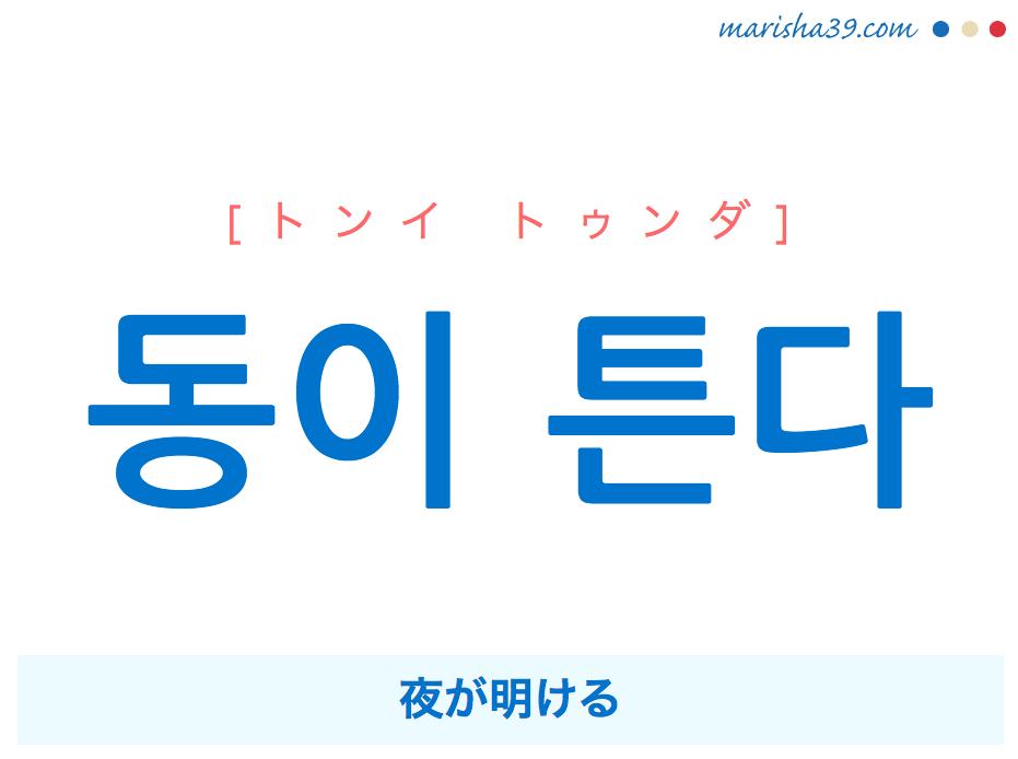 韓国語で表現 동이 튼다 [トンイ トゥンダ] 夜が明ける 歌詞から学ぶ