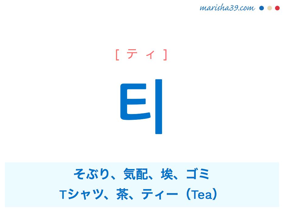 韓国語単語・ハングル 티 [ティ] そぶり、気配、埃、ゴミ、Tシャツ、茶、ティー(Tea) 意味・活用・読み方と音声発音