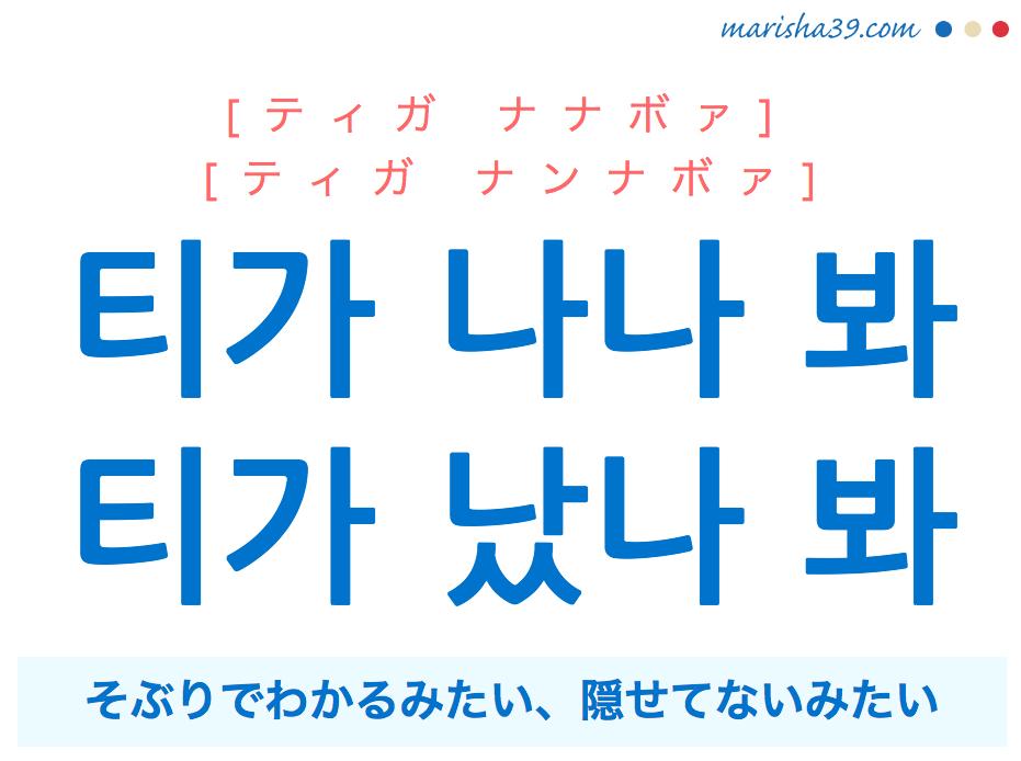 韓国語・ハングルで表現 티가 나나 봐 / 티가 났나 봐 そぶりでわかるみたい、隠せてないみたい [ティガ ナナボァ] / [ティガ ナンナボァ] 歌詞を例にプチ解説
