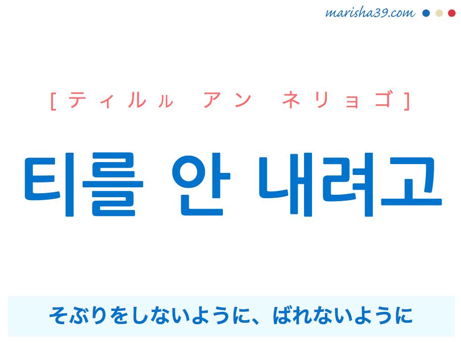 韓国語で表現 티를 안 내려고 [ティルル アン ネリョゴ] そぶりをしないように、ばれないように 歌詞から学ぶ