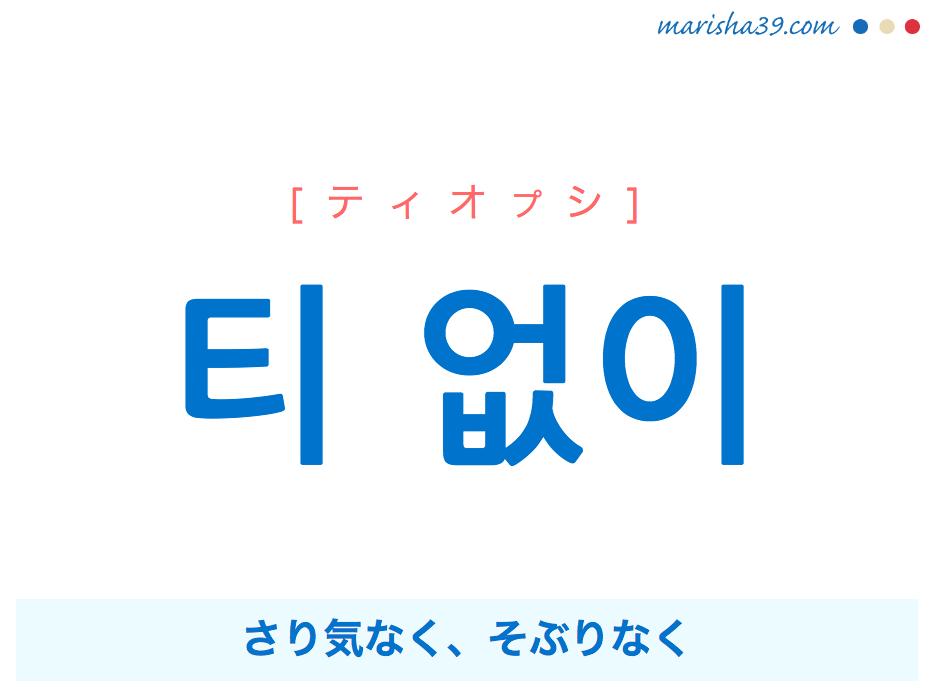 韓国語・ハングルで表現 티 없이 さり気なく、そぶりなく [ティオプシ] 歌詞を例にプチ解説