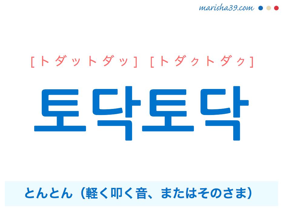 韓国語単語・ハングル 토닥토닥 [トダットダッ] [トダクトダク] とんとん(軽く叩く音、またはそのさま) 意味・活用・読み方と音声発音