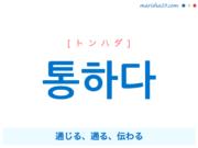 韓国語単語・ハングル 통하다 [トンハダ] 通じる、通る、伝わる 意味・活用・読み方と音声発音