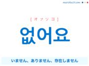 韓国語で表現 없어요 [オプソヨ] いません、ありません、存在しません 歌詞で勉強