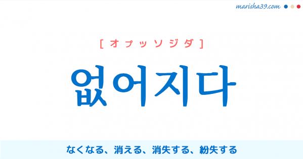 韓国語で「なくなる」とは?【없어지다】[オプッソジダ] なくなる、消える、消失する、紛失する
