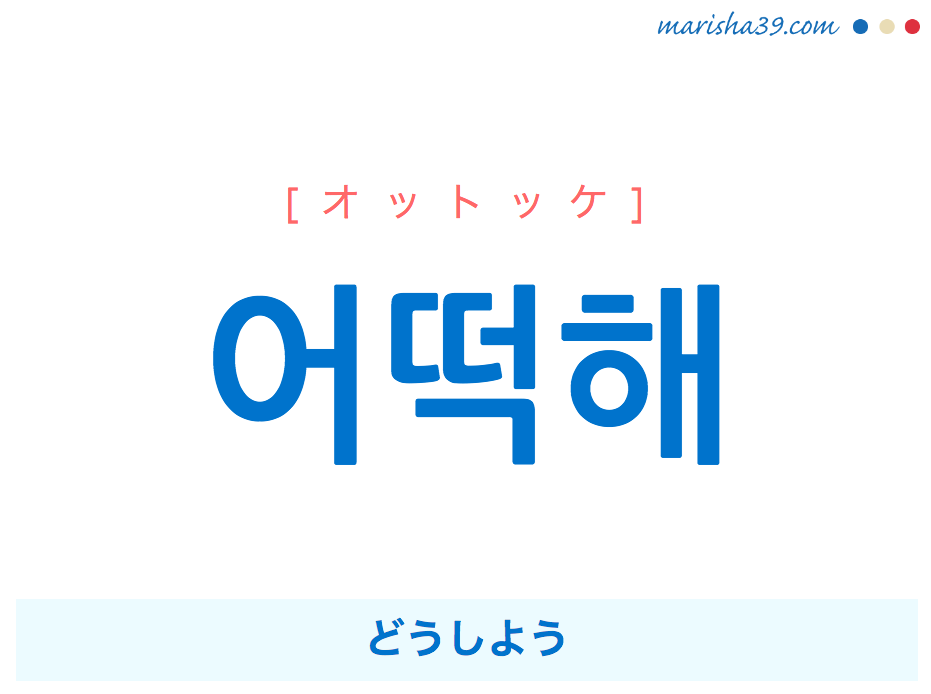 韓国語で表現 어떡해 [オットッケ] どうしよう 歌詞で勉強