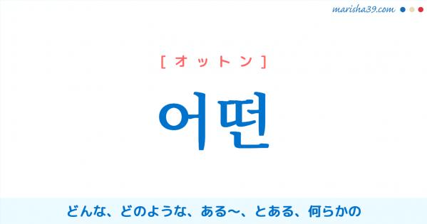 韓国語で「どんな」とは?【어떤(어떠한)】[オットン] どんな、どのような、ある〜、とある、何らかの