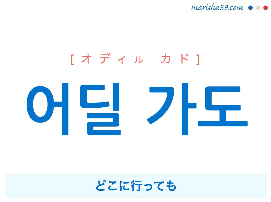 韓国語・ハングルで表現 어딜 가도 どこに行っても [オディル カド] 歌詞を例にプチ解説