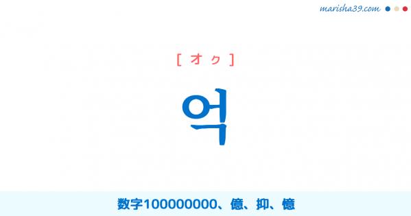 韓国語単語勉強 억 [オク] 数字100000000、億、憶 意味・活用・読み方と音声発音