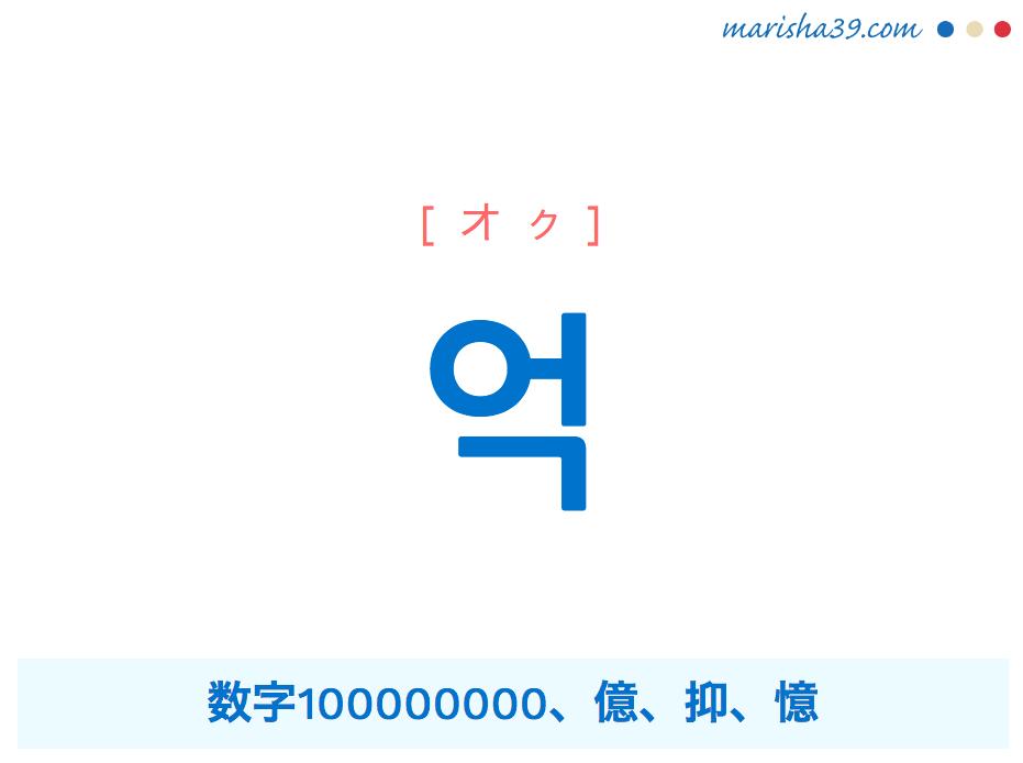 韓国語単語・ハングル 억 [オク] 数字100000000、億、抑、憶 意味・活用・読み方と音声発音