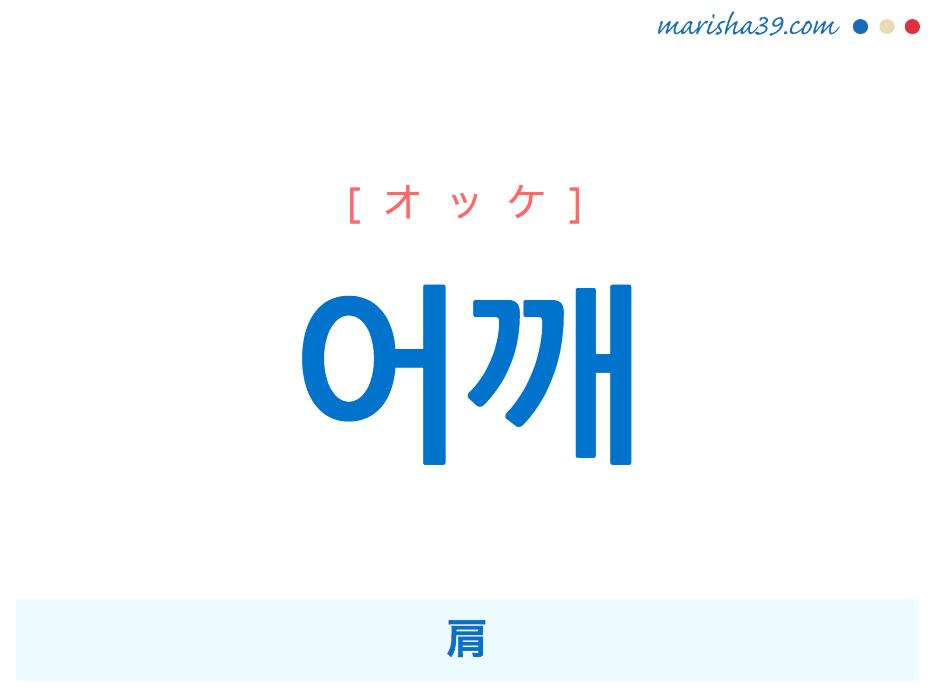 韓国語単語・ハングル 어깨 [オッケ] 肩 意味・活用・読み方と音声発音