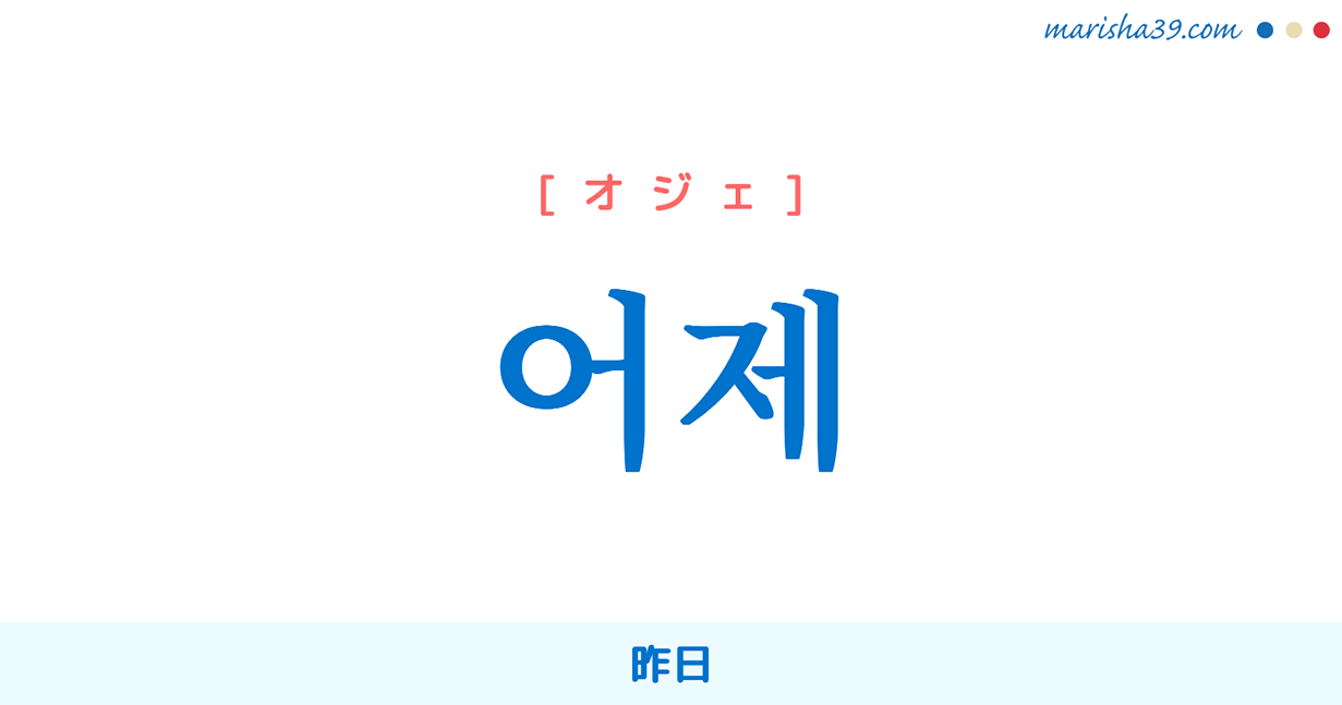 韓国語単語 어제 [オジェ] 昨日 意味・活用・読み方と音声発音