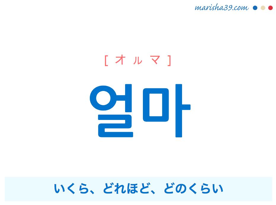韓国語単語・ハングル 얼마 [オルマ] いくら、どれほど、どのくらい 意味・活用・読み方と音声発音