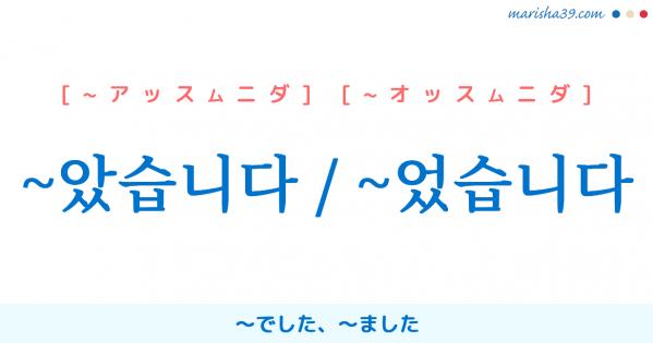 韓国語語尾勉強 ~았습니다 / ~었습니다 ~でした、~ました 使い方と例一覧
