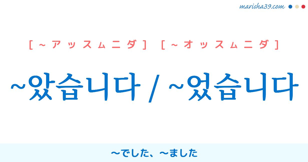 韓国語・ハングル ~았습니다 / ~었습니다 ~でした、~ました 使い方と例一覧