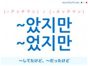 韓国語・ハングル ~았지만 / ~었지만 ~してたけど、~だったけど 使い方と例一覧