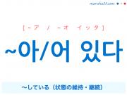 韓国語語尾 ~아 / ~어 있다 〜している(状態の維持・継続) 使い方と例一覧