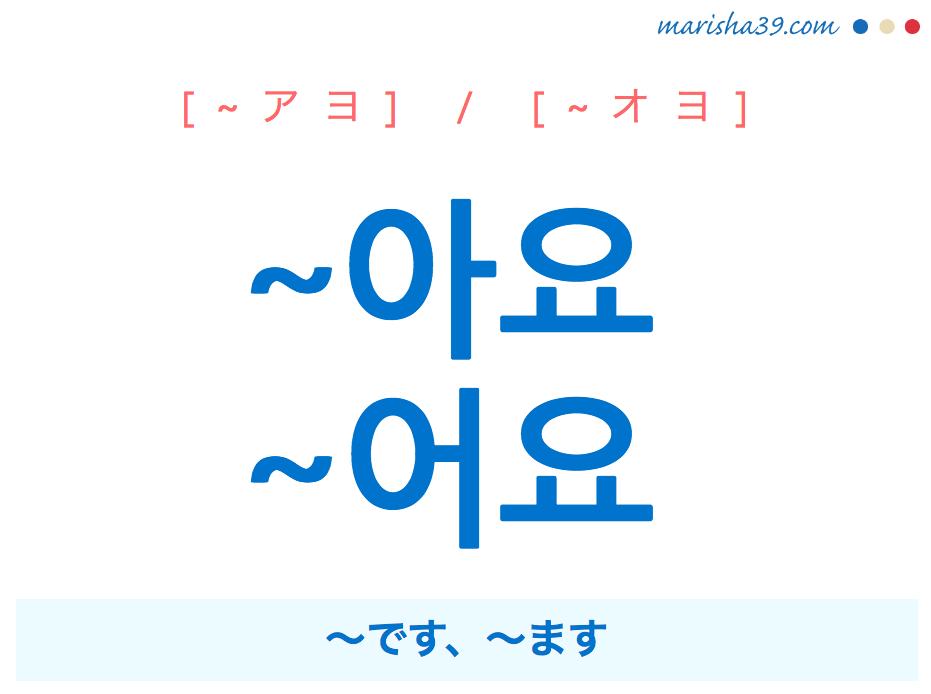 韓国語・ハングル ~아요 / ~어요 ~です、~ます 語尾の使い方と例一覧