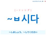 韓国語語尾 ~ㅂ시다 [~プッシダ] 〜しましょう、〜してください(丁寧な誘い) 使い方と例一覧