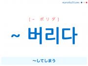 韓国語・ハングル ~ 버리다 [~ ポリダ] ~してしまう、〜しちゃう 使い方と例一覧