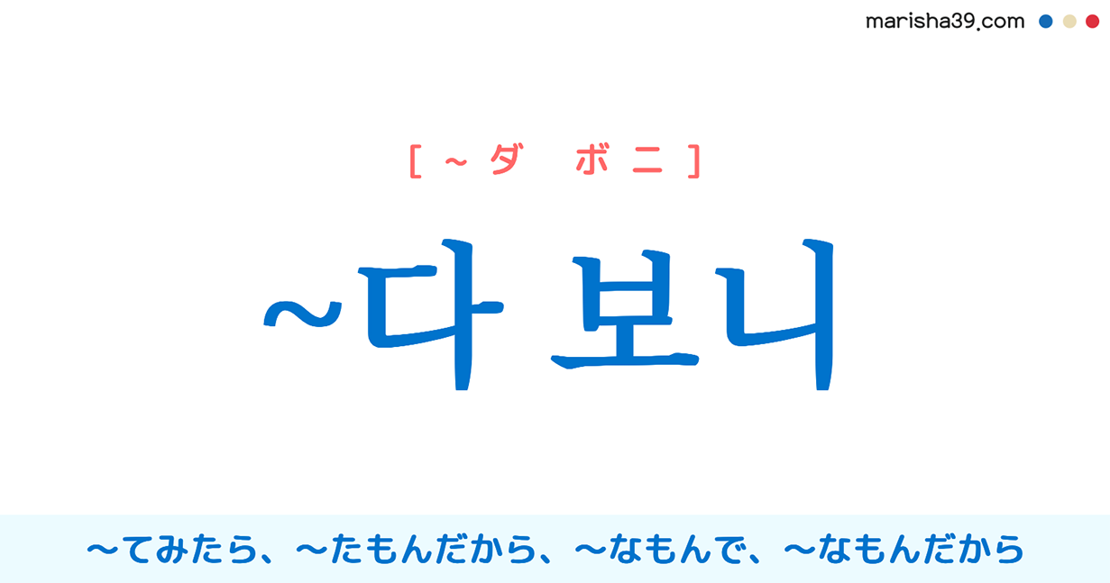 韓国語講座 ~다 보니 〜てみたら、〜たもんだから、〜なもんで、〜なもんだから 使い方と例一覧