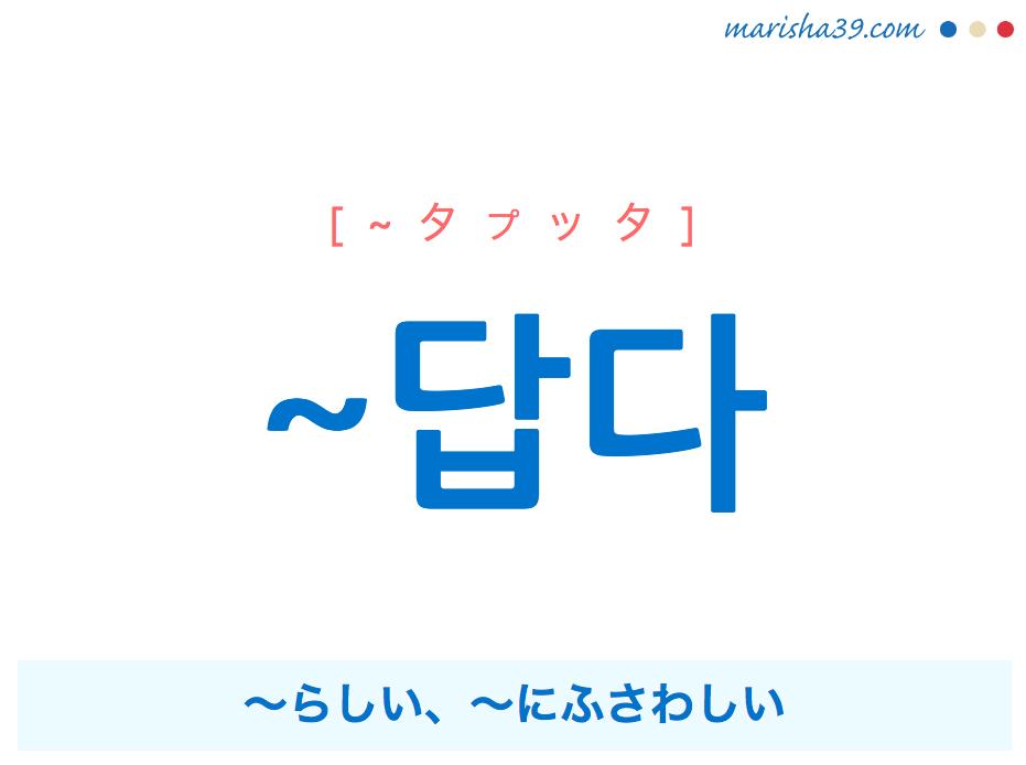 韓国語・ハングル 形容詞を作る接尾辞 ~답다 〜らしい、〜にふさわしい 使い方と例一覧