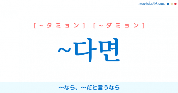 韓国語語尾勉強 ~다면 〜なら、〜だと言うなら 使い方と例一覧