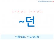 韓国語・ハングル ~던 〜だった、〜していた 使い方と例一覧