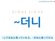 韓国語・ハングル ~더니 ~(してる)なと思っていたら、~だなと思ってたら 使い方と例一覧