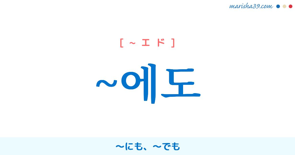 韓国語・ハングル 助詞 ~에도 〜にも、〜でも 使い方と例一覧