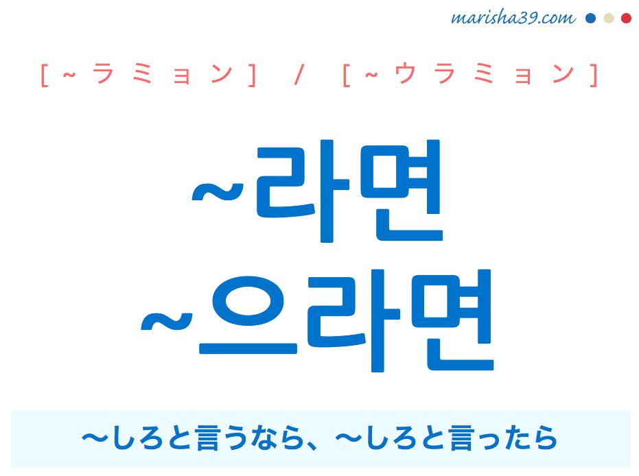 韓国語・ハングル 語尾 ~라면 / ~으라면 〜しろと言うなら、〜しろと言ったら 使い方と例一覧
