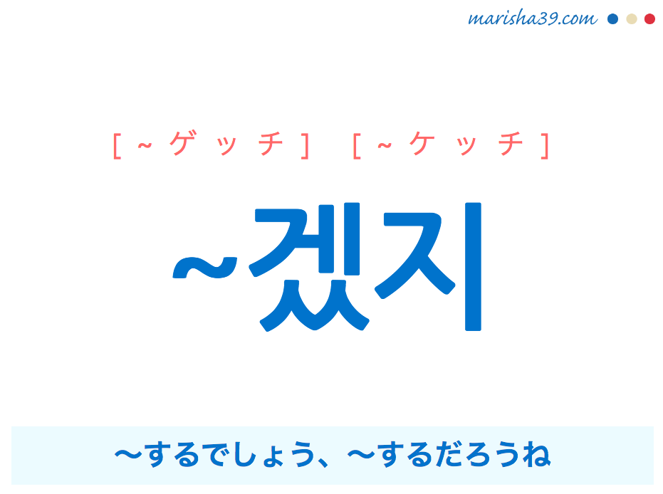韓国語・ハングル ~겠지 (推測・確信)〜するでしょう、〜するだろうね 使い方と例一覧