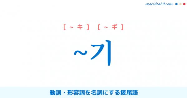 韓国語文法勉強 ~기 動詞・形容詞を名詞にする接尾語 使い方と例一覧