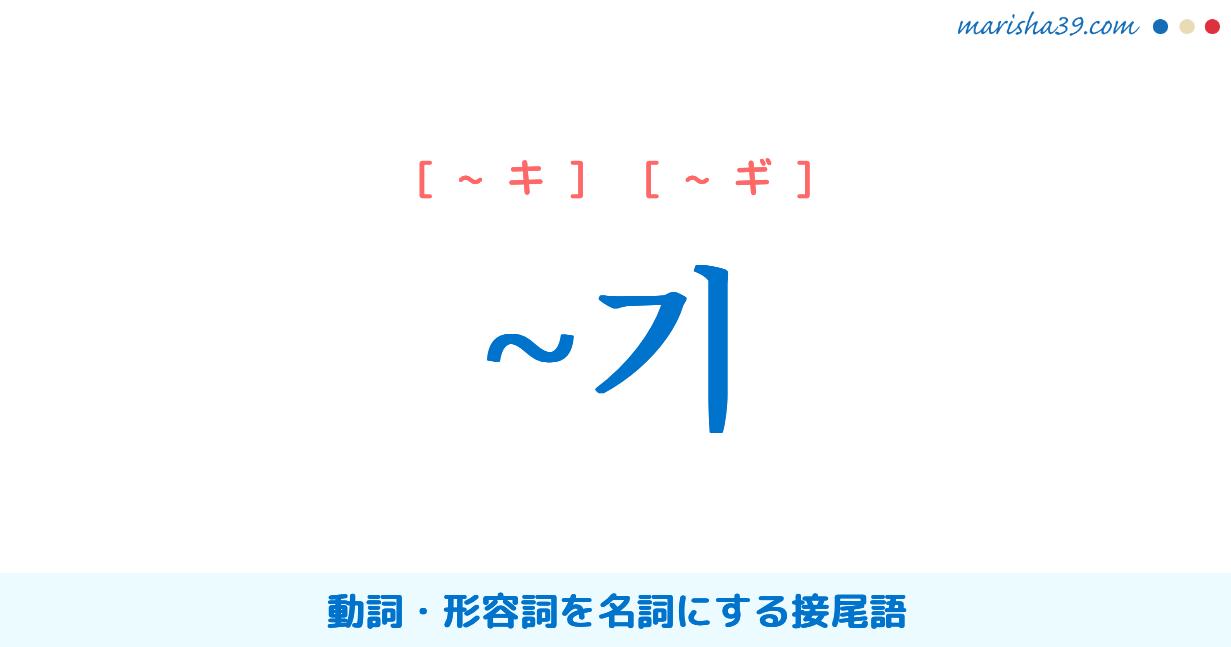 韓国語・ハングル ~기 動詞・形容詞を名詞にする接尾語 使い方と例一覧