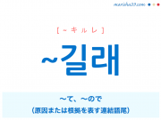 韓国語・ハングル ~길래 〜て、〜ので(原因または根拠を表す連結語尾) 使い方と例一覧