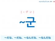 韓国語語尾 ~군 [~グン] 〜だな、〜だね、〜なんだな、〜なんだね 使い方と例一覧