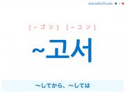韓国語・ハングル ~고서 〜してから、〜しては 使い方と例一覧
