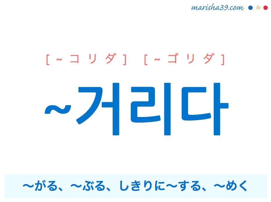 韓国語・ハングル ~거리다 〜がる、〜ぶる、しきりに〜する、〜めく 使い方と例一覧