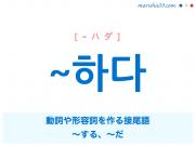 韓国語・ハングル ~하다 動詞を作る接尾語 使い方と例一覧