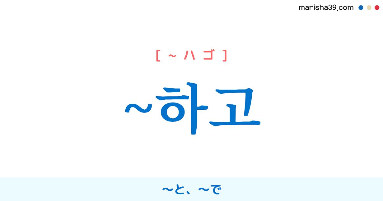 韓国語・ハングル ~하고 〜と、〜で、それから 使い方と例一覧