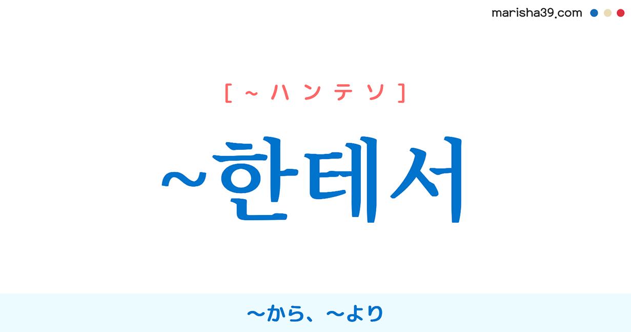 韓国語講座 ~한테서 〜から、〜より 使い方と例一覧