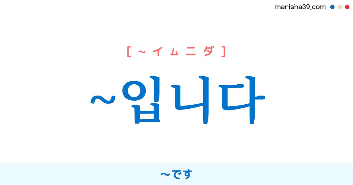 韓国語・ハングル 名詞 + ~입니다 [~イムニダ] 〜です 使い方と発音&例一覧
