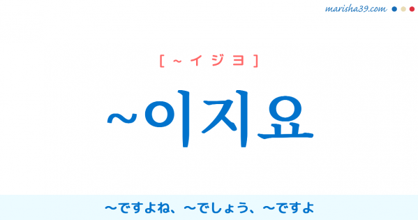 韓国語講座 ~이지요 ~ですよね、~でしょう、~ですよ 使い方と例一覧