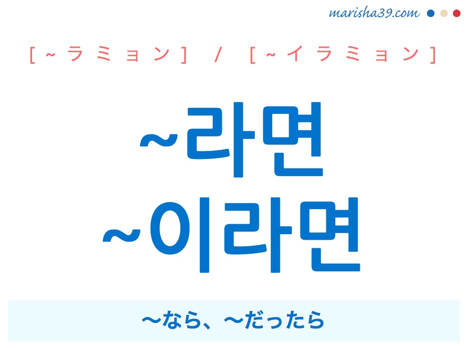 韓国語・ハングル 語尾 ~라면 / ~이라면 〜なら、〜だったら 使い方と例一覧