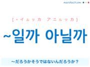 韓国語・ハングル ~일까 아닐까 〜だろうかそうではないんだろうか?、〜かちがうか? 使い方と例一覧