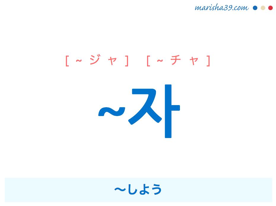 韓国語・ハングル ~자 ~しよう 使い方と例一覧