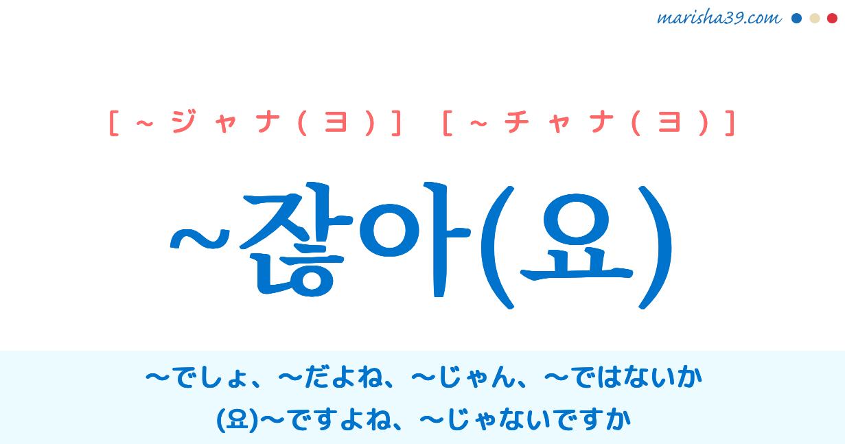 韓国語・ハングル ~잖아(요) ~でしょ、~だよね、~じゃん、~ではないか、(요)~ですよね、~じゃないですか 語尾の使い方と例一覧
